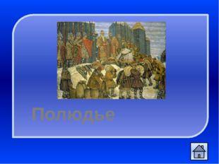 В год 6495 (987) созвал Владимир бояр своих и старцев градских и сказал им: