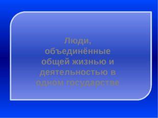 Литературные описания жизни людей, причисленных православной церковью к лику