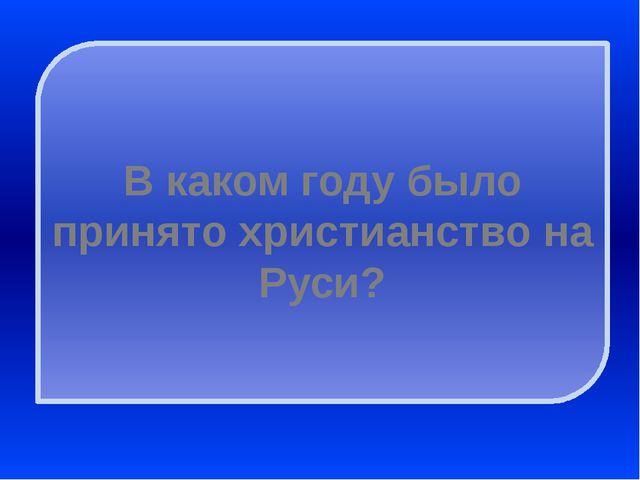 В каком году состоялся грандиозный поход князя Олега на Царьград?
