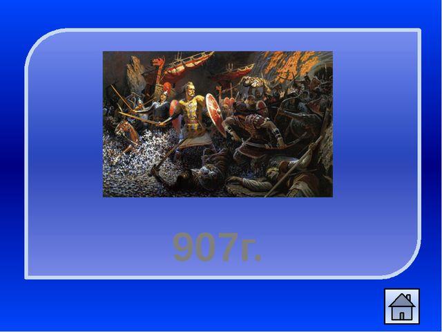 Он повелел опрокинуть идолы когда влекли Перуна по ручью к Днепру, оплакивал...