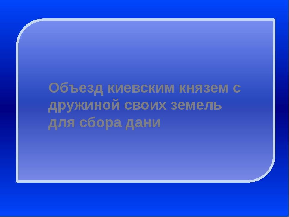 «Построенный в Киеве при Ярославе Мудром он сочетал в себе византийские и сл...