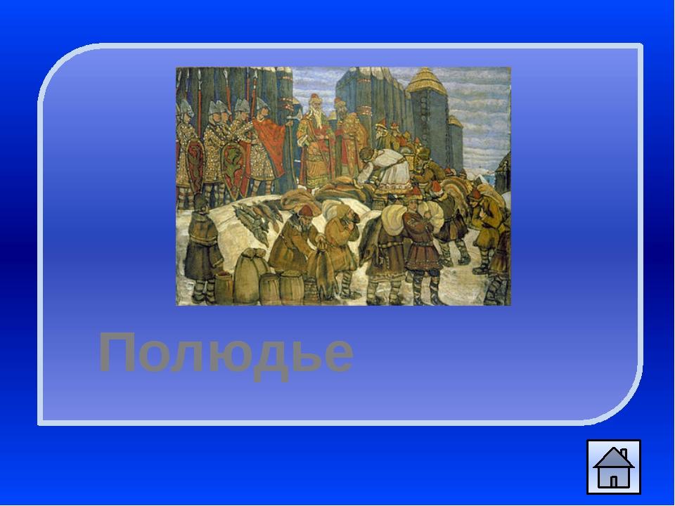 В год 6495 (987) созвал Владимир бояр своих и старцев градских и сказал им:...