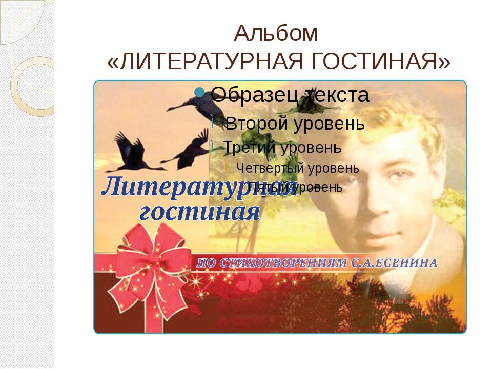 Альбом «ЛИТЕРАТУРНАЯ ГОСТИНАЯ»