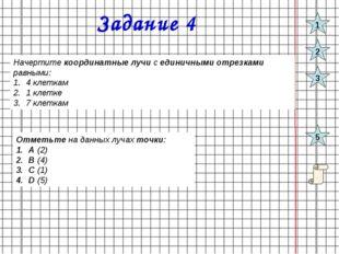 Задание 4 Начертите координатные лучи с единичными отрезками равными: 4 клетк