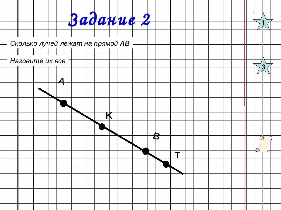 Задание 2 Сколько лучей лежат на прямой АВ Назовите их все 1 3