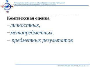 Модели оценочной деятельности: процедуры Комплексная оценка личностных, метап