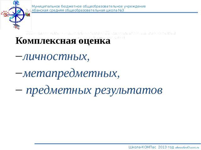 Модели оценочной деятельности: процедуры Комплексная оценка личностных, метап...