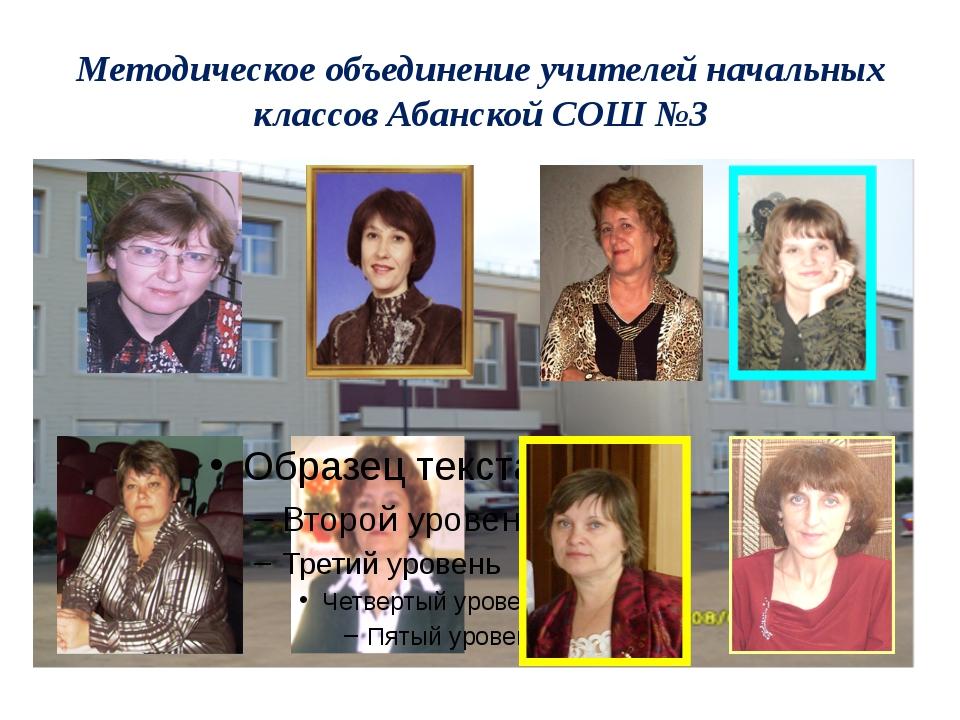 Методическое объединение учителей начальных классов Абанской СОШ №3