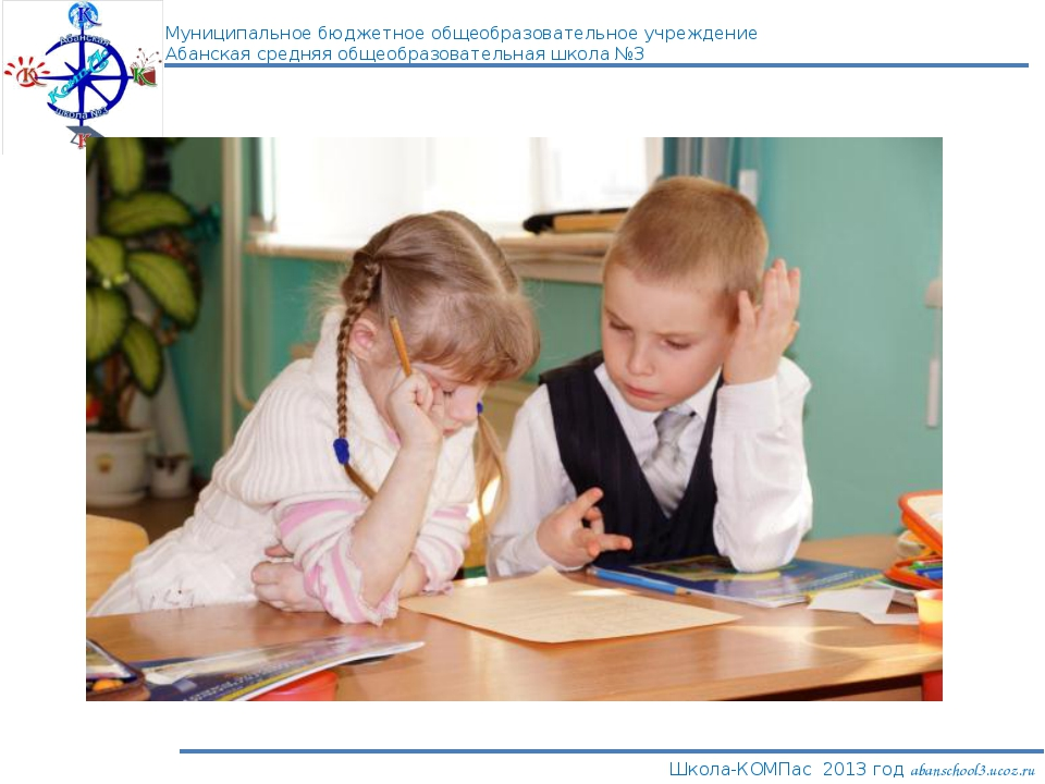 Муниципальное бюджетное общеобразовательное учреждение Абанская средняя общео...