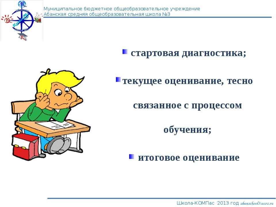 стартовая диагностика; текущее оценивание, тесно связанное с процессом обуче...