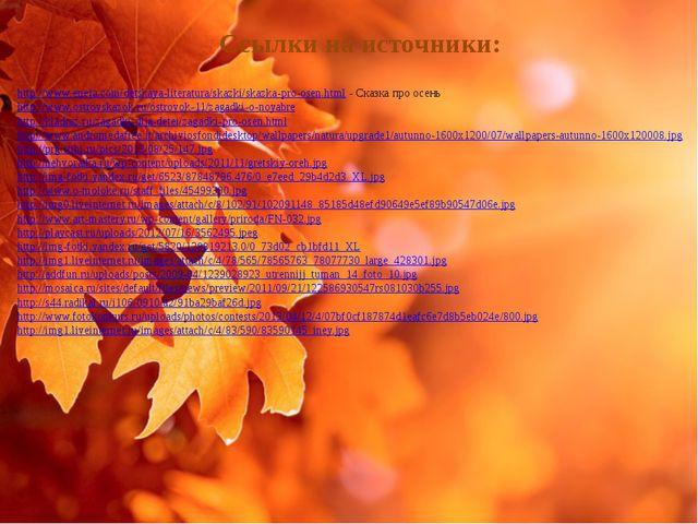 http://www.eneja.com/detskaya-literatura/skazki/skazka-pro-osen.html - Сказк...