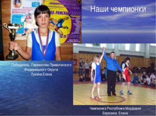 Победитель Первенства Приволжского Федерального Округа Лукина Елена Чемпионка