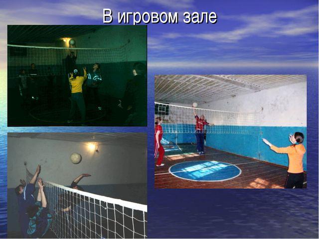 В игровом зале