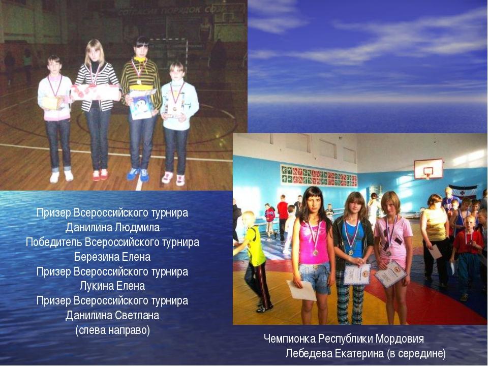 Чемпионка Республики Мордовия Лебедева Екатерина (в середине) Призер Всеросси...
