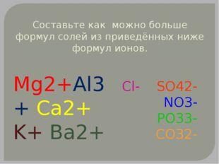 Составьте как можно больше формул солей из приведённых ниже формул ионов. Mg2