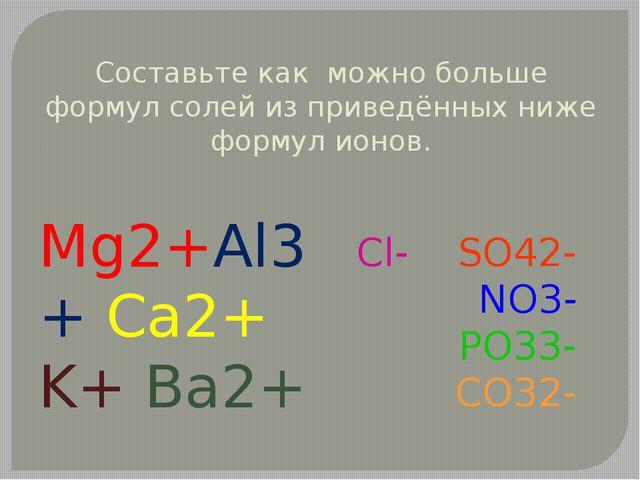 Составьте как можно больше формул солей из приведённых ниже формул ионов. Mg2...