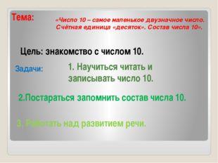 Тема: Задачи: «Число 10 – самое маленькое двузначное число. Счётная единица «