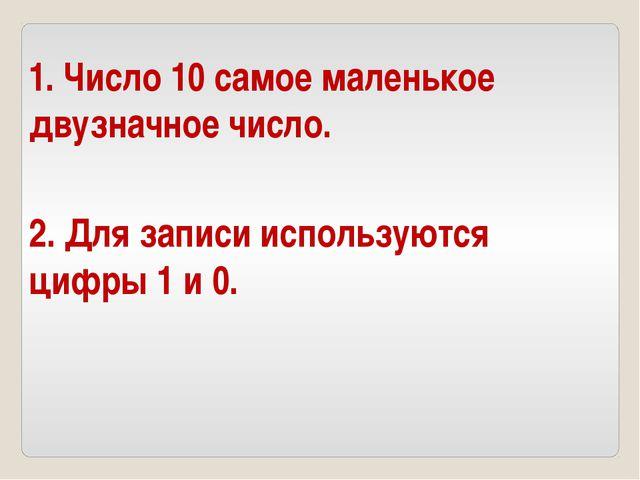 1. Число 10 самое маленькое двузначное число. 2. Для записи используются цифр...