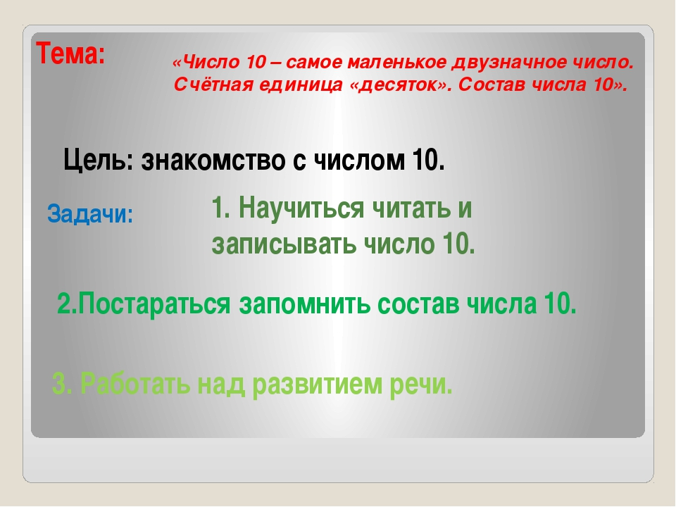 Тема: Задачи: «Число 10 – самое маленькое двузначное число. Счётная единица «...