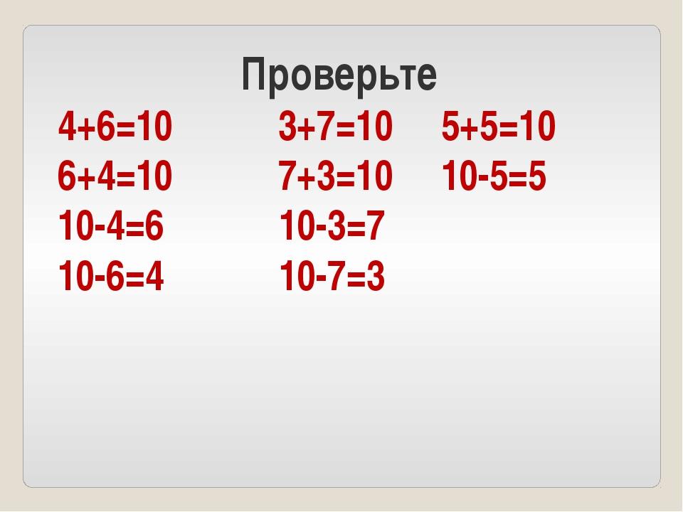 4+6=10 3+7=10 5+5=10 6+4=10 7+3=10 10-5=5 10-4=6 10-3=7 10-6=4 10-7=3 Проверьте