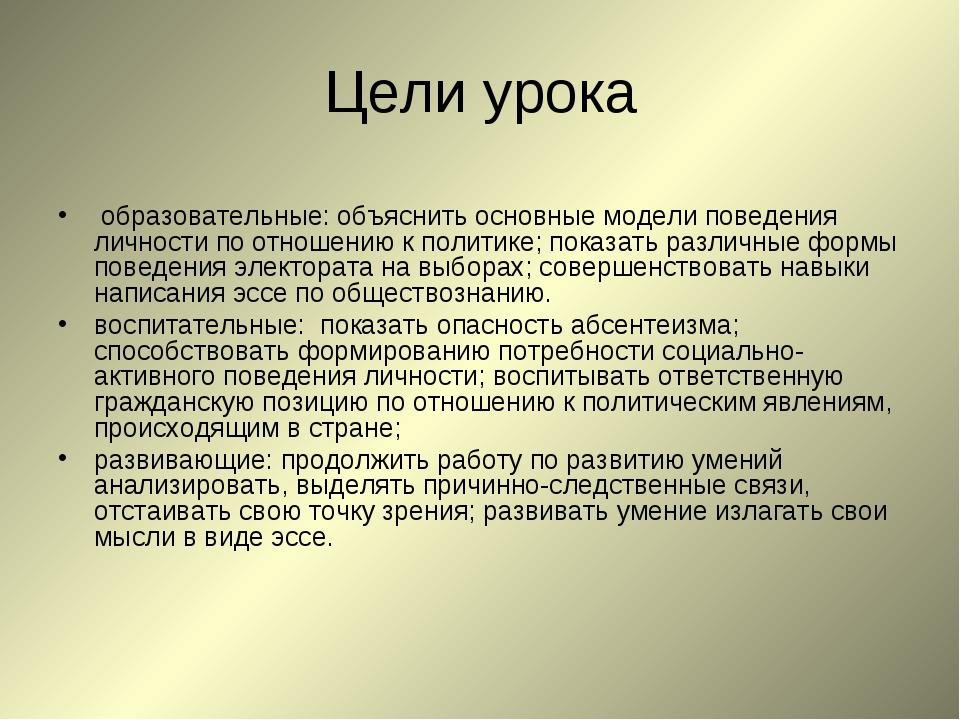 Цели урока образовательные: объяснить основные модели поведения личности по о...