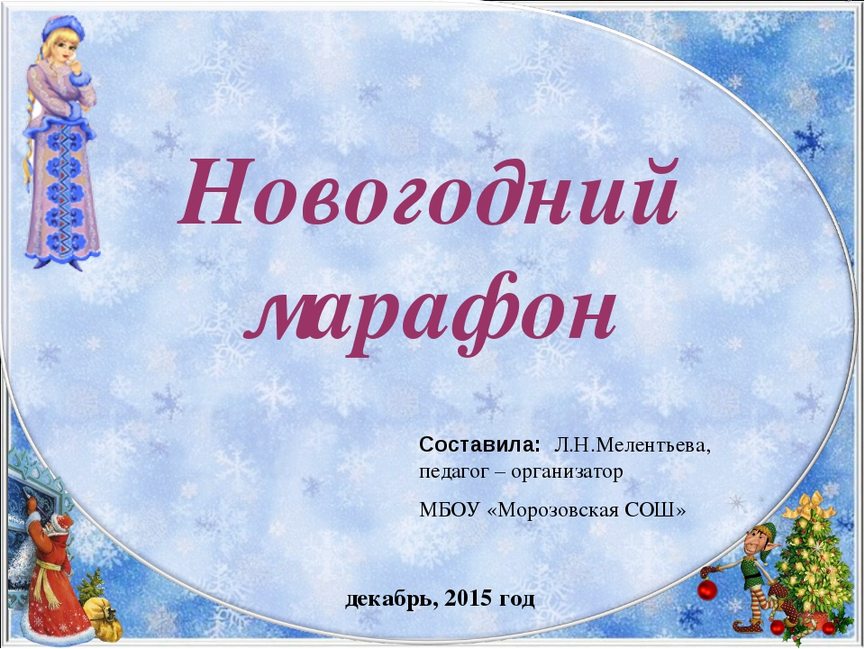 Новогодний марафон декабрь, 2015 год Составила: Л.Н.Мелентьева, педагог – орг...