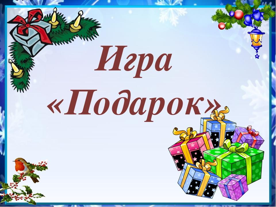 Игра «Подарок»