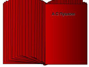 Александр Сергеевич Пушкин родился 6 июня (26 мая 26 мая по старому стилю) 17