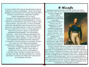 В конце ноября 1825 года до Михайловского дошли известия о смерти Александра