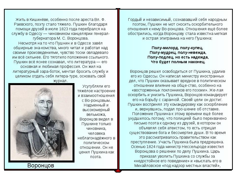 Гордый и независимый, сознававший себя народным поэтом, Пушкин не мот сносить...