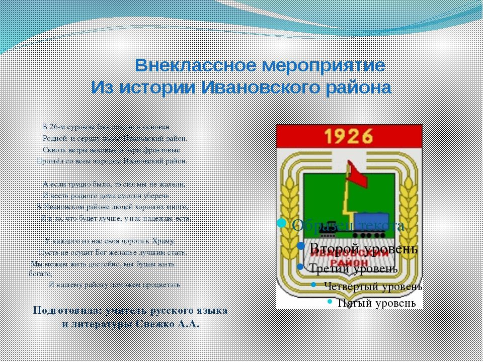 Внеклассное мероприятие Из истории Ивановского района В 26-м суровом был соз...