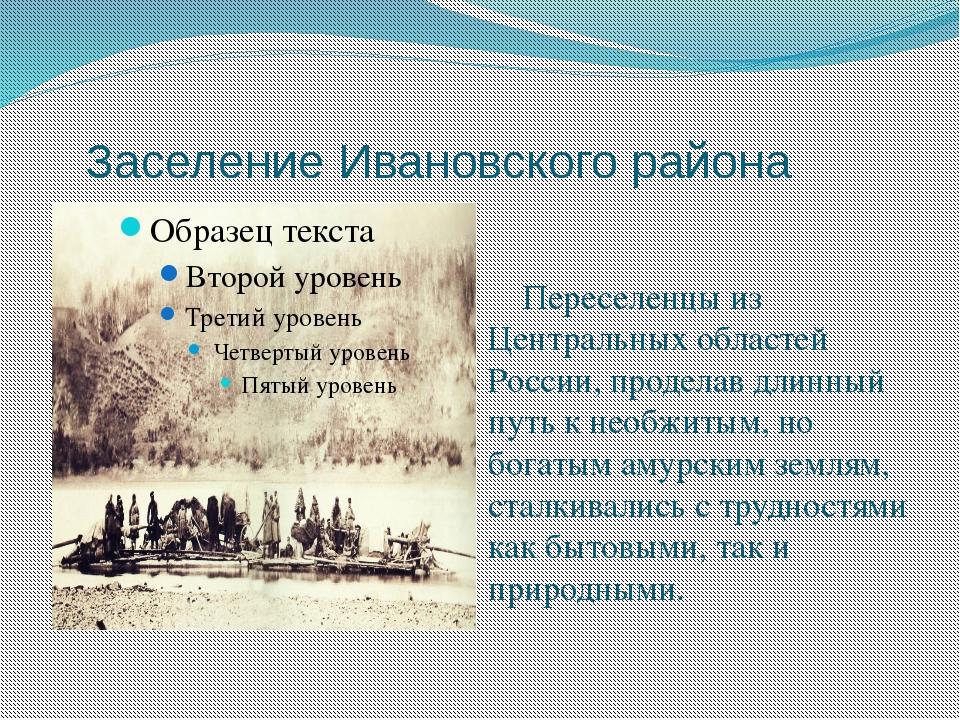 Плодородные земли привлекли переселенцев из центральных областей России ещё...