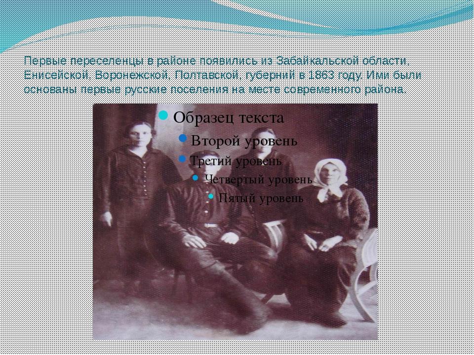 Основателями поселения по праву можно считать 13 первых семей, позже сюда пр...