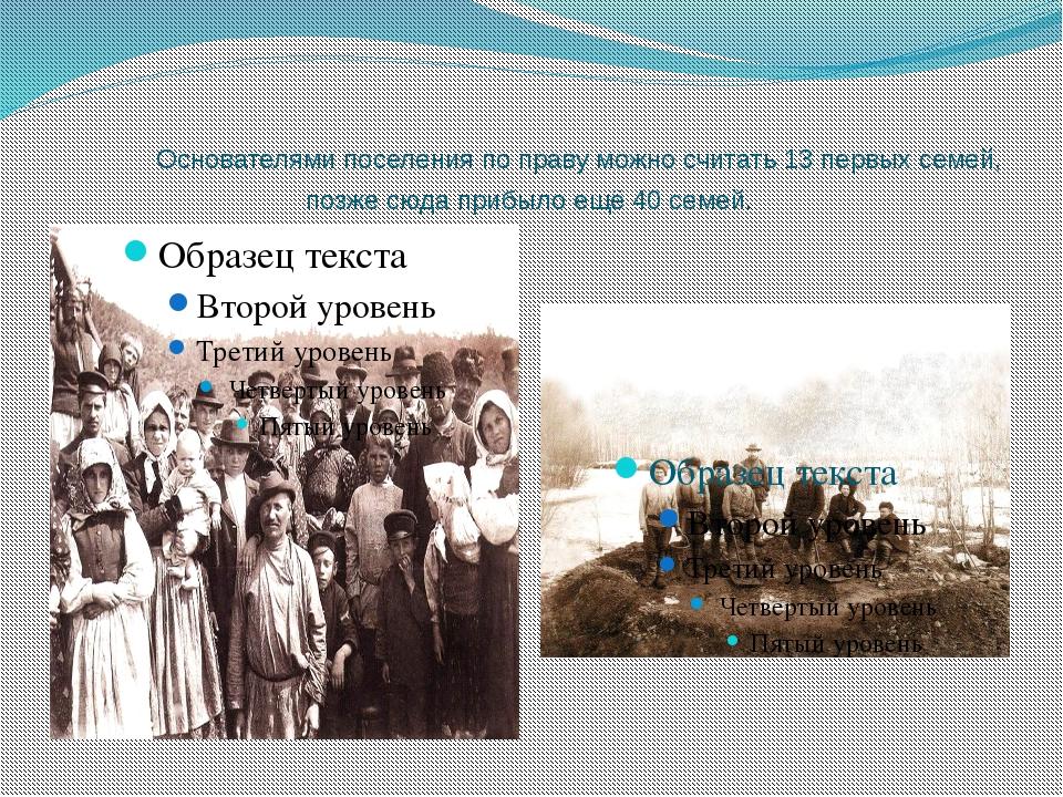 К 1894 году в Ивановской волости было 12 крестьянских селений. Часть прибывш...