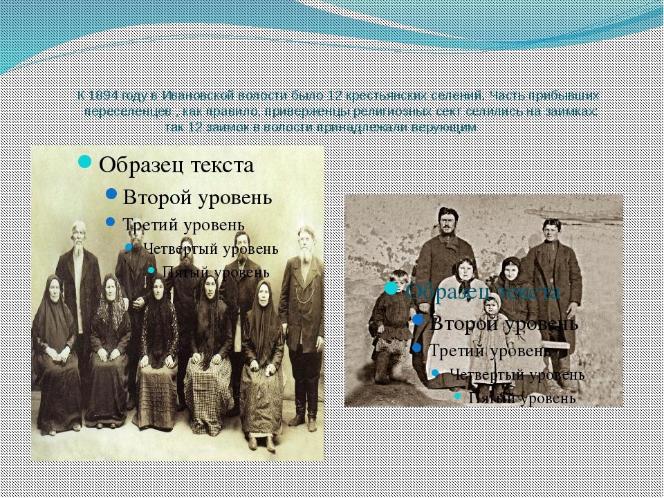 с.Дмитриевка – 1863 г. - названо по имени первого поселенца; с.Ивановка – 186...