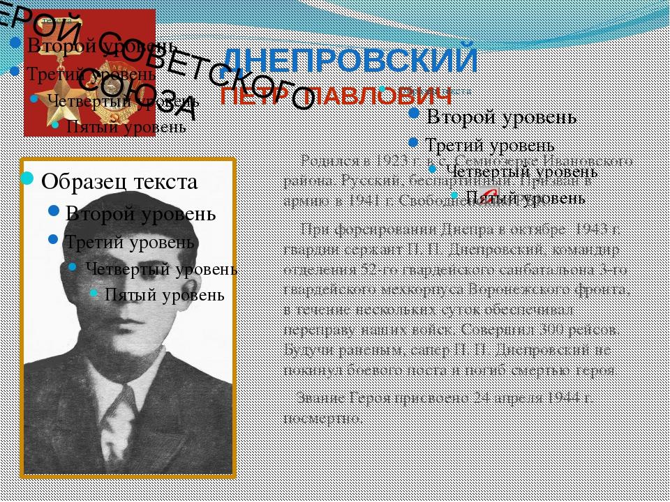 ПИЛИПАС ВАЛЕНТИН ВИКТОРОВИЧ Родился в 1920 г. в с. Новоселитьбе Белогорского...