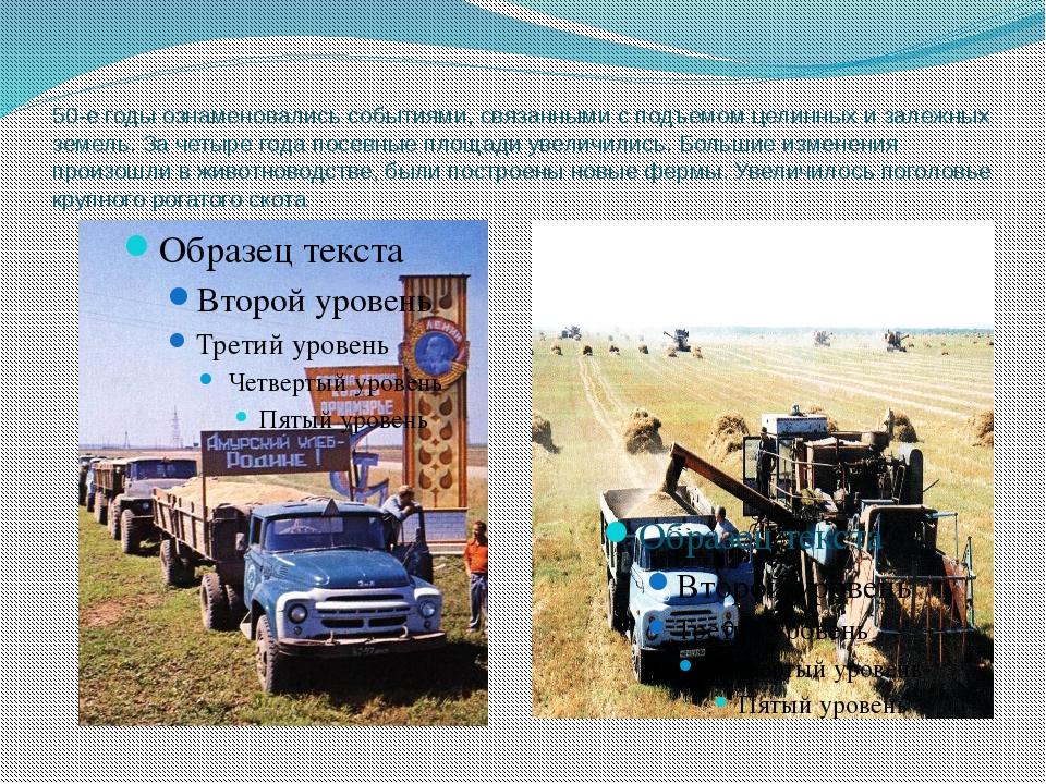 Ивановский район в 60 - 80-е годы