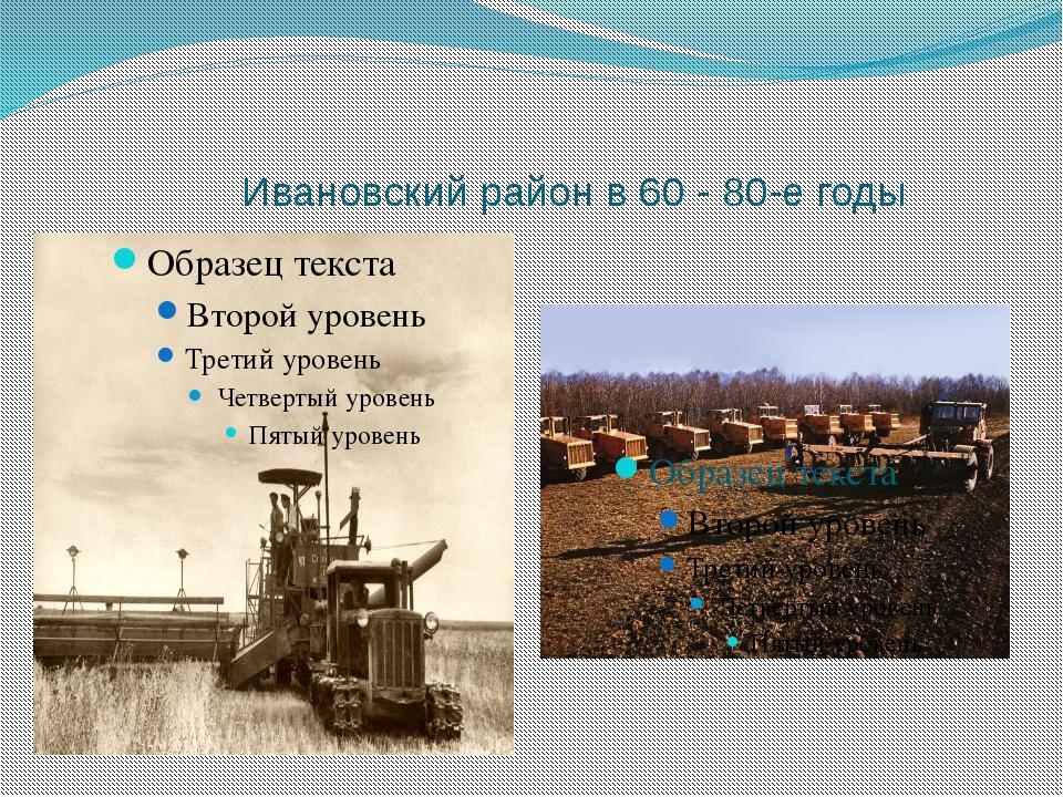 Ивановский район в 90-е годы