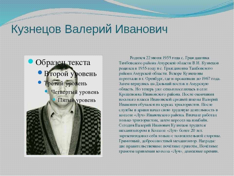 Курмангалиев Константин Борисович Родился 13 ноября 1924 года с. Мокрое Денги...
