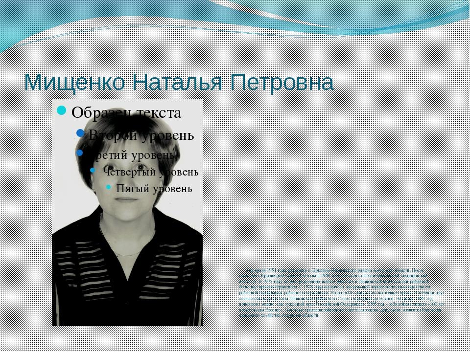 Непомнящий Константин Александрович 24 июля 1934 года рождения с. В-Уртуй Кон...