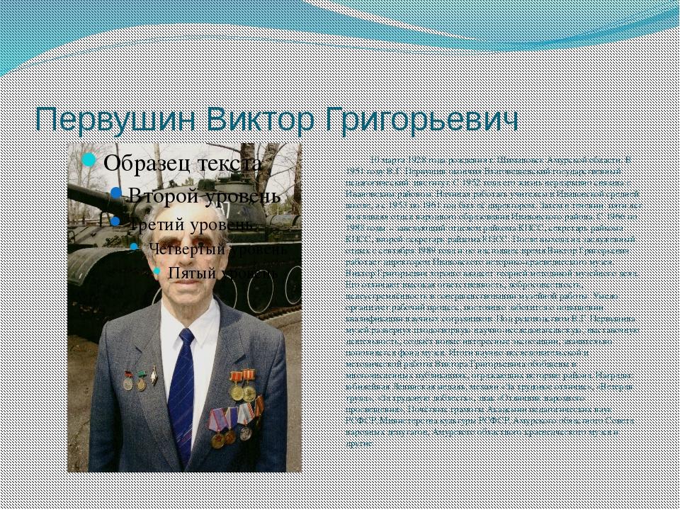 Устимова Любовь Егоровна Родилась в 1938 году в Мучкапском районе Тамбовской...