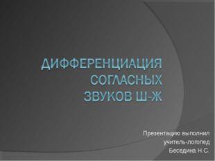 Презентацию выполнил учитель-логопед Беседина Н.С.