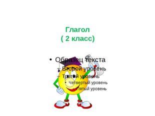 Глагол ( 2 класс)