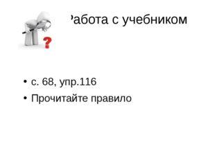 Работа с учебником с. 68, упр.116 Прочитайте правило
