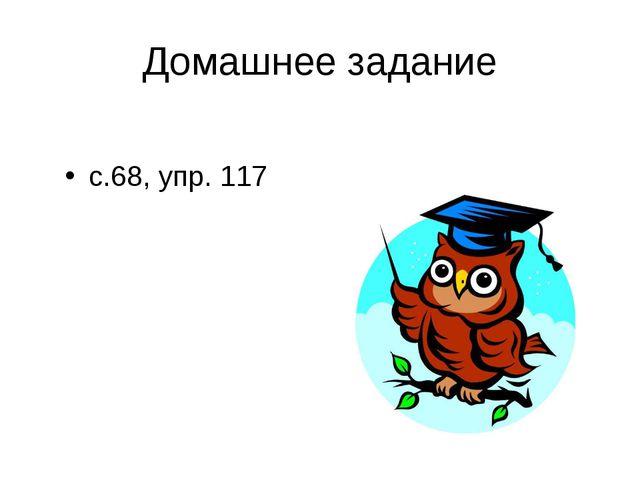 Домашнее задание с.68, упр. 117