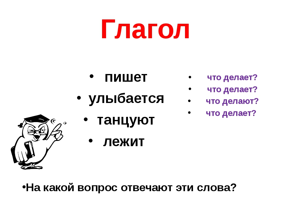 Глагол пишет улыбается танцуют лежит На какой вопрос отвечают эти слова? что...