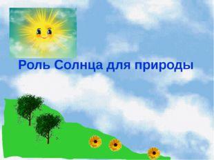 Роль Солнца для природы
