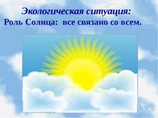 Экологическая ситуация: Роль Солнца: все связано со всем.