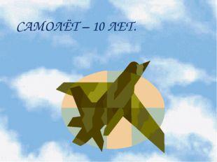 САМОЛЁТ – 10 ЛЕТ.