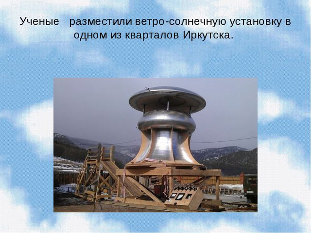 Ученые разместили ветро-солнечную установку в одном из кварталов Иркутска.